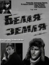 Белая земля (СССР, 1970)