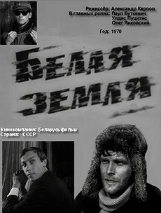 Белая земля (1970) военный фильм