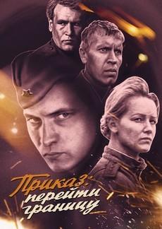 Приказ: Перейти границу (СССР, 1982)