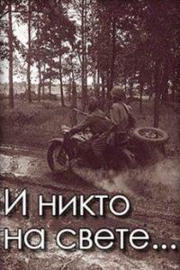 И никто на свете… (СССР, 1986)