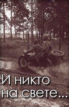 И никто на свете... (СССР, 1986)