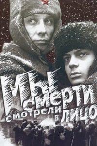 Мы смерти смотрели в лицо (СССР, 1980)