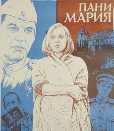 Пани Мария (СССР, 1979)