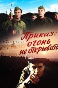 Приказ: огонь не открывать (СССР, 1981)