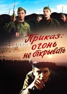 Приказ огонь не открывать фильм 1981