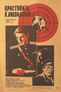 Приступить к ликвидации (СССР, 1983)