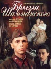 Брызги шампанского (СССР, 1989)