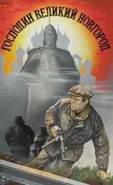Господин Великий Новгород 1984