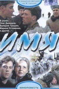 Имя (СССР, 1988)