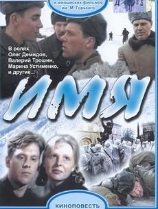Имя фильм 1988