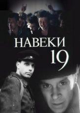 Навеки - 19 (СССР, 1989)