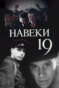 Навеки — 19 (СССР, 1989)