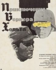 Приключения Вернера Хольта (ГДР, 1965)