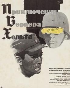 Приключения Вернера Хольта 1965