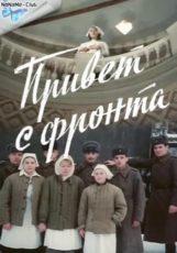 Привет с фронта (СССР, 1983)