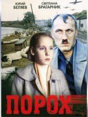 Порох (СССР, 1985)