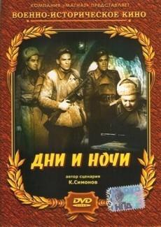 Дни и ночи 1944