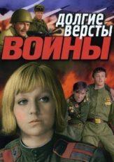 Долгие версты войны (СССР, 1975)