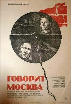 Говорит Москва (СССР, 1985)