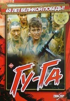 Гу-Га (СССР, 1989)