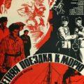 Летняя поездка к морю (СССР, 1978)