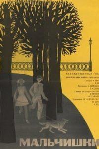 Мальчишки (СССР, 1978)