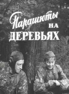Парашюты на деревьях фильм 1973