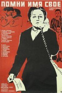Помни имя свое (СССР, Польша, 1974)