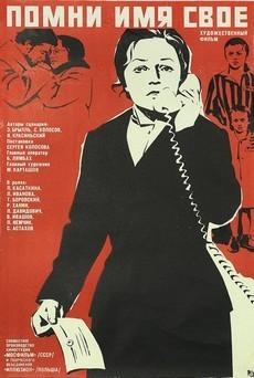 Помни имя свое (1974) фильм