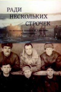 Ради нескольких строчек (СССР, 1985)