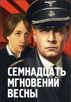 Семнадцать мгновений весны (СССР, 1973) Все серии