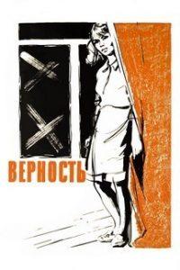 Верность (СССР, 1965)