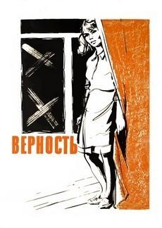 Верность (1965) военная драма