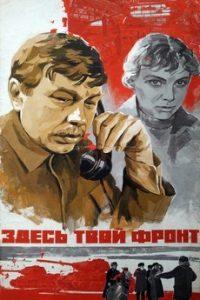 Здесь твой фронт (СССР, 1983)