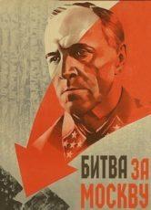 Битва за Москву (СССР, Чехословакия, ГДР, Вьетнам, 1985)