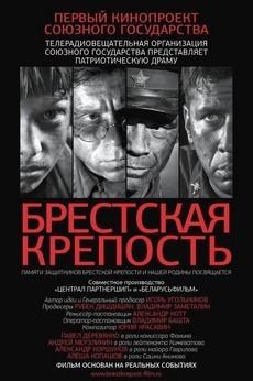 Брестская крепость (Россия, Белоруссия, 2010)