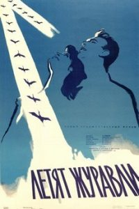 Летят журавли (СССР, 1957)