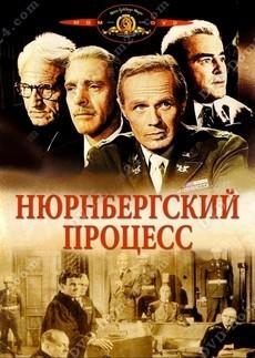 Нюрнбергский процесс 1961 фильм