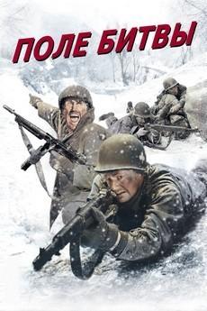 Поле битвы фильм 1949