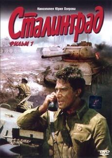 Сталинград (СССР, США, Чехословакия, ГДР, 1989)