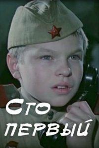 Сто первый (СССР, 1982)