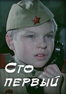 Сто первый 1982 фильм о войне для детей