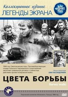 Цвета борьбы (1964)