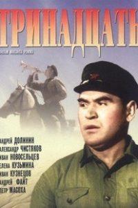 Тринадцать (СССР, 1936)