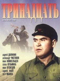 Тринадцать (1936)