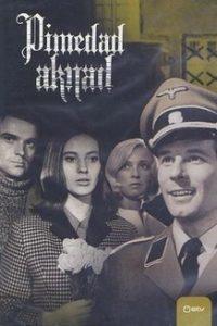Тёмные окна / Затемненные окна (СССР, 1968)