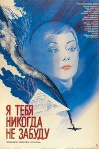 Я тебя никогда не забуду (СССР, 1983)