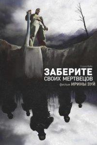 Заберите своих мертвецов (Россия, 2010)