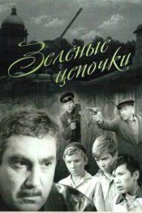 Зеленые цепочки (СССР, 1970)