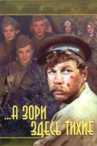 …А зори здесь тихие (СССР, 1972) Реставрированная версия в HD